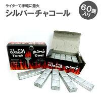 【即納】 シルバーチャコール シーシャ炭 Torch 銀板型 1BOX:60ピース 水タバコ フーカー shisha ナルギレ charcoal