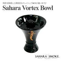 【即納】 スモールサイズ ヴォルテックスボウル シーシャ クレイトップ 水タバコ フーカー shisha ナルギレ シーシャ用品