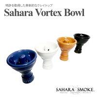 【即納】 サハラ ヴォルテックスボウル シーシャ クレイトップ 水タバコ フーカー shisha ナルギレ シーシャ用品