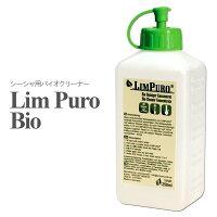 【即納】 シーシャ パイプクリーナー 250ml LIMPURO Bio パイプクリーナー 洗剤 洗浄液 パイプ 掃除 洗浄ブラシ メンテナンス