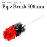 【即納】 パイプブラシ Brush 500mm パイプクリーナー シーシャ shisha hookah ボング クリーナー ブラシ パイプ 掃除 硬め 洗浄ブラシ メンテナンス
