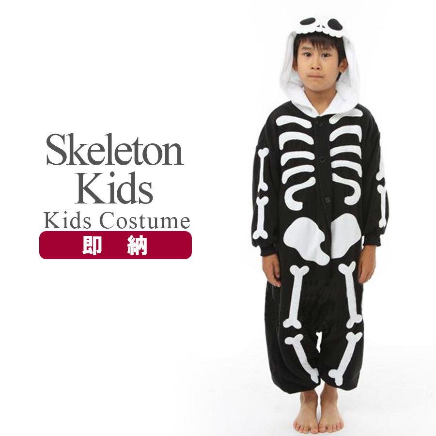 即納キッズガイコツ着ぐるみ子供キッズフードつなぎ骸骨骨スカルレントゲンハロウィンコスプレ衣装コスチュ