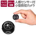 【即納】小型 隠しカメラ 防犯カメラ 家庭用 HD画質 赤外線 セキュリティーカメラ 720P 10...