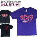 【即納】 おもしろTシャツ サイコパス 半袖 Tシャツ おも...