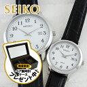 ペア腕時計 ボックス付き 逆輸入 セイコー 時計 ペアウォッチ ブラックレザー 革 SUR113SUR823 ビジネス 男女 ペアセット カップル ブランド 時... ランキングお取り寄せ