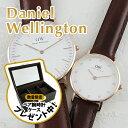 ペア腕時計 ボックス付き ダニエルウェリントン 時計 ペアウォッチ クラシック&クラ