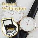 ペア腕時計 ボックス付き ダニエルウェリントン 時計 ペアウ...