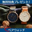 国内正規品 サルバトーレマーラ 時計 ペアウォッチ 選