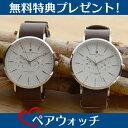 国内正規品 ペア腕時計 ボックス付き サルバトーレマーラ 時...
