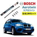 BOSCH ワイパー BMW X 5 運転席 助手席 左右 2本 セット AP24U AP20U ボッシュ エアロツイン 型式:E 70 AERO TWIN フラットワイパー 適合 ワイパーブレード 替え ウインドウケア ビビリ音 低減 ポリマー コーティング ゴム