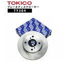 TY304 TOKICO ブレーキディスクローター リヤ 1枚 片側 トキコ 適合 純正 トヨタ 42431-47030 WILL VS R ZZT231 他社 T6-137BP