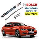 BOSCH ワイパー BMW 3 シリーズ F34 F31 F30 E91 E90 320i 運転席 助手席 左右 2本 セット AP24U AP19U型式:DBA-3B20他 ボッシュ エアロツイン ワイパー フラットワイパー 適合 ワイパーブレード 替え ウインドウケア ビビリ音 低減 ポリマー コーティング ゴム