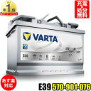VARTA バッテリー 570-901-076 E39 AGM ドイツ製 は当社のみ バルタ シルバーダイナミック 570901076 輸入車用バッテリー  カーバッテリー バッテリー本体 車 回収 アイドリングストップ 車のバッテリー バッテリー交換 BOSCH ボッシュ BLA-70-L3 韓国製VARTA LN3 に 互換
