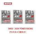 【お得な3本セット!!】MOTUL モチュール 300V POWER R パワーレーシング 5W30 100%化学合成 エステルコア エンジンオイル 2L フランス製