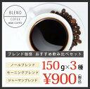 [メール便]送料無料!ノール珈琲を初めてご利用いただく方にブレンドコーヒー おすすめ飲み