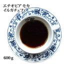 エチオピアモカイルガチェフェスペシャルコンガ600g(300g×2袋)スペシャルティコーヒー[メール便]送料無料!(お歳暮/お年賀/お中元/スペシャリティコーヒー/珈琲/珈琲豆/コーヒー豆)