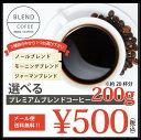 [メール便]送料無料!プレミアムブレンドコーヒー 200g3...