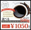 [メール便]送料無料!プレミアムブレンドコーヒー 500g3...