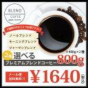 [メール便]送料無料!プレミアムブレンドコーヒー 800g3...