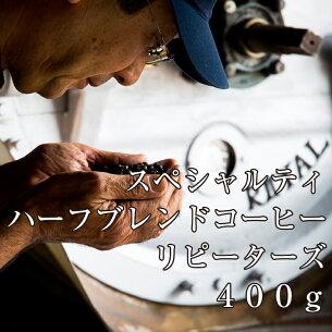 リピーター スペシャルティコーヒー ブレンド スペシャリティコーヒー コーヒー