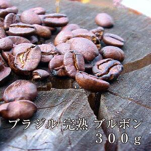 ブラジルスペシャルティコーヒー ブラジル ブルボン スペシャリティコーヒ