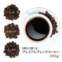 選べるプレミアムブレンドコーヒー 500g(250g×2袋)...