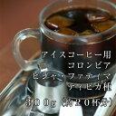 スペシャルティコーヒー[メール便]送料無料!アイスコーヒー コロンビアファティマ農園 テ