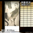 伊藤若冲 のれん 芭蕉雄鶏図 85cm幅 150cm丈 おしゃれ 和風 ベージュ 絵画 名画 浮世絵 転写【受注生産 91275】