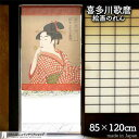 喜多川歌麿 のれん ポッピンを吹く娘 85cm幅 120cm丈 おしゃれ 和風 赤 絵画 名画 浮世絵 転写【受注生産 91418】