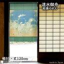 速水御舟 のれん 白日夢 85cm幅 120cm丈 おしゃれ 和風 緑 絵画 名画 浮世絵 転写【受注生産 92029】