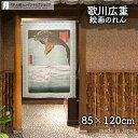 のれん 歌川広重 深川洲崎十万坪 85cm幅 120cm丈 日本画 絵画 青 ブルー 転写【受注生産 91372】