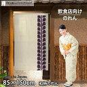 のれん 和風 ロング 可愛い ふじ 85cm幅 150cm丈 【受注生産 91013】
