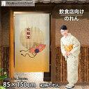のれん 和風 ロング 化粧室 85cm幅 150cm丈【受注生産 91034】