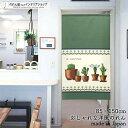 のれん おしゃれ タペストリー ナチュラル 85cm幅 150cm丈 サボテン 5種 植物 花 グリーン 転写【受注生産 93990】