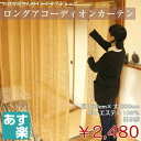 間仕切り カーテン つっぱり「ロングアコーディオンカーテン(200cm丈)」【あす楽対応