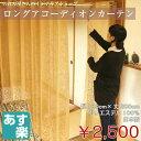 ロングアコーディオンカーテン 200cm丈 全4色...