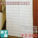 のれん ロング 250cm丈「エコスクリーン・麻混千鳥」【あす楽対応】