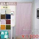 のれん ロング 170cm 無地「綿無地のれん(全8色)」...