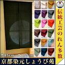 【のれん(暖簾)】綿無地 古都色 のれん 150cm丈 ナチュラル素材 和暖簾 【国産 和風