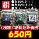【送料無料】田中海苔店お試し3種類セット