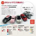 【送料無料】車型 マウス MINI BENZ Fiat クラシックビートル[公式ライセンス商品] ワイヤレスマウス 無線 3ボタン PCマウス ベンツ 30..