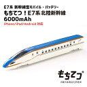 もちてつ! 北陸新幹線 E7 6000mAh (かがやき はくたか つるぎ)
