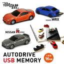 【16GB】USBメモリ- AUTODRIVE TOYOTA86 SUBARU WRX Nissan GT-R おもしろUSB 自動車 光る ミニカー 高級車 スポーツカー トヨタ ハチロク 日産 スバル