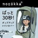 norokka ぱっと30秒!ポップアップ レインカバー【 子供乗せ 自転車 後ろ ( リア ) チ...