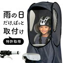 norokka ぱっと30秒!ポップアップする 子供乗せ 自転車 チャイルドシート レインカバー 【...