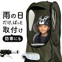 norokka ぱっと30秒!ポップアップする 子供乗せ 自転車 チャイルドシート レインカバー 防...