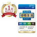 【楽天1位】DHA EPA サプリメント サプリ dha+epa DH