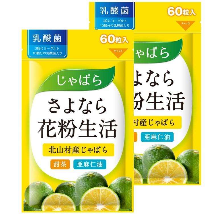 2個セットさよなら花粉生活じゃばらサプリサプリメント花粉対策黒じゃばら甜茶亜麻仁油アマニ油アマニオイ