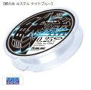 SUNLINE サンライン / 鯵の糸エステル NightBlue 鯵の糸 エステル ナイトブルー 0.4号240m