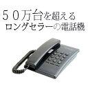 ノーザンブルー シンプルフォン NB-2000BK/WH 全国送料無料0円